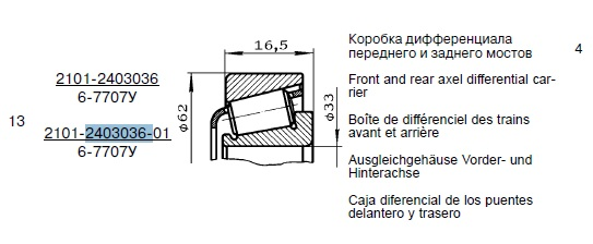 roulement diff rentiel piece generique niva 4x4. Black Bedroom Furniture Sets. Home Design Ideas